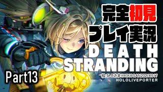 【DEATH STRANDING:PC】アキロゼの完全初見プレイ実況!超脳筋で道を切り開くPart13【Hololive/Akirose】