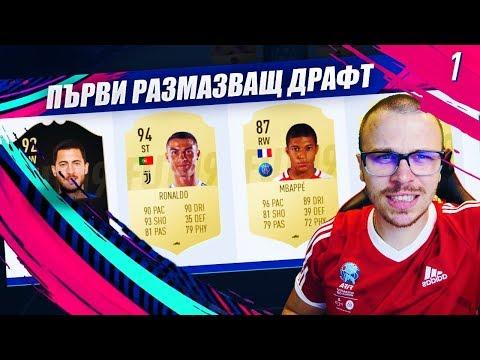 FIFA 19 ДРАФТ КЪМ СЛАВАТА! РАЗМАЗВАЩ ДРАФТ И УНИКАЛЕН ПЪРВИ ОТБОР!