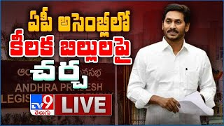AP Assembly LIVE || Andhra Pradesh Assembly Winter Session 2020 - TV9