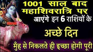1001 साल बाद महाशिवरात्रि पर 6 राशियों पर होगा भगवान शिव जी का हाथ, दुःख होंगे खत्म|Mahashivratri