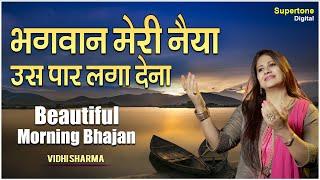 प्रार्थना - भगवान मेरी नैया उस पार लगा देना | Bhagwan Meri Naiya (WITH LYRICS) - HINDI BHAJAN PRAYER