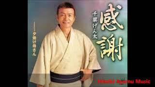 感謝 Cover by Hitoiki Ayumu 20 オリジナル千葉げん太