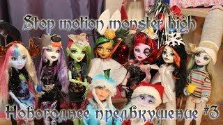 Stop motion monster high# Новогоднее предвкушение №3