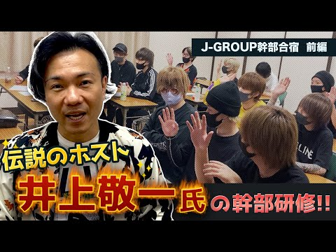 J-GROUP幹部合宿前編【伝説のホスト井上敬一】