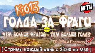 Голдовый Стрим KiO13 (2016-10-08) - Голда за ФРАГИ - Фановый стрим World of Tanks #WoT #WorldofTanks