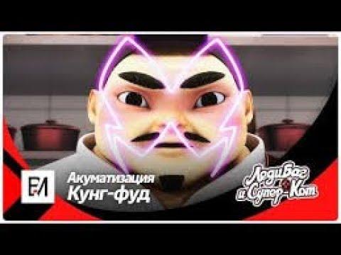 14 серия 1 сезона Кунг фут Леди баг и супер кот руский дубляж канал дисней