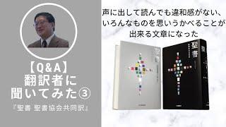 芳賀繁浩 新約翻訳者兼編集委員(日本語) Q1:翻訳事業に関わって良い...