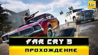 🔴Far Cry 5🔴  прохождение #10