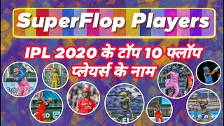 IPL 2020 - List Of Top 10 Super Flop Players Of IPL This Year | MY Cricket Production
