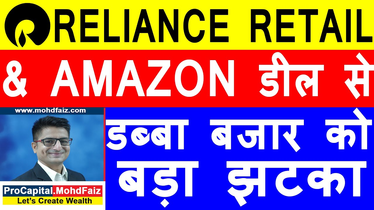 Reliance Share Price Latest News Reliance Retail Amazon Deal Reliance Stock Price Target Review Youtube