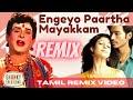 Tamil Remix Video Songs HD 1080p Engeyo Paartha Mayakkam T.R.Mahalingam Dhanush - Shanky Creations 1