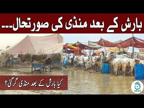 Sohrab Goth Mandi After Rain   Aaj Pakistan Ki Awaz   13th July 2021   Aaj News