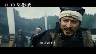 改編自司馬遼太郎描述日本戰國時代最大的戰役原著小說☆ 日本奧斯卡影帝...