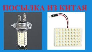 Светодиодная лампа для Фары автомобиля ВАЗ 2106. Посылка из Китая.(, 2014-09-22T17:44:42.000Z)
