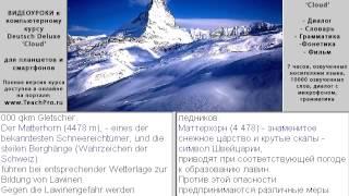 11 Швейцария, ландшафт и климат