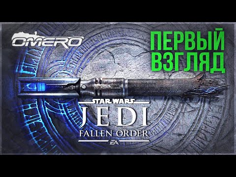 Star Wars Jedi: Fallen Order - ПЕРВЫЙ ВЗГЛЯД от ЭКСПЕРТА!