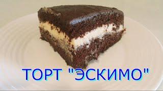 Торт Эскимо ОЧЕНЬ ПРОСТОЙ И ЛЕГКИЙ В ПРИГОТОВЛЕНИИ Крем пломбир и шоколадная глазурь Заварной крем