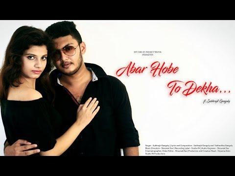 Abar Hobe To Dekha   Subhrajit Ganguly   Official   HD