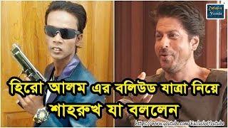 Download Video হিরো আলম এর বলিউড যাত্রা নিয়ে শাহরুখ খান যা বললেন || Exclusive Youtube MP3 3GP MP4