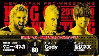 【煽りVTR】ケニー・オメガ vs Cody vs 飯伏幸太【新日本プロレス 2018.10.8 両国大会】