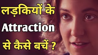 How To Get Rid of Girls Attraction ? Hindi