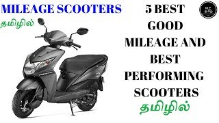 Top 5 Best Good Mileage And Best Performing Scooters(தமிழில்)