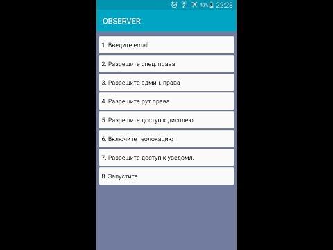 Установка Observer (шпионская программа для прослушки телефонов)