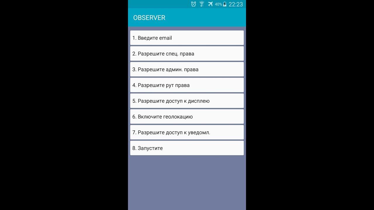 Программа для прослушивания сотового телефона скачать бесплатно