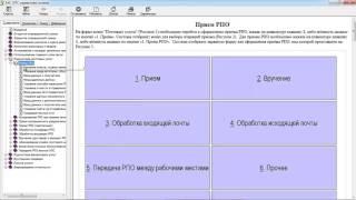 1 О системе Видеокурс v04 20150618 ЕАС ОПС
