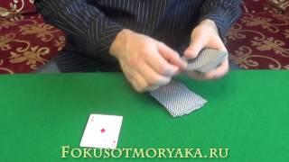 Простые фокусы с картами (Обучение и их секреты).4 Туза.Card tricks for beginners tutorial