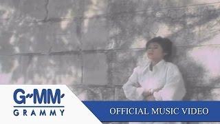 เรามีเรา - แหวน ฐิติมา【OFFICIAL MV】