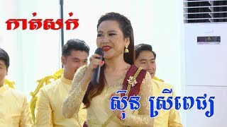 Gambar cover Khmer Wedding Cut Hair Full HD, កាត់សក់, Cambodia traditional wedding,Khmer Wedding song