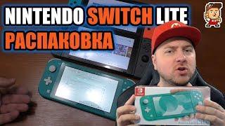 Nintendo Switch Lite: розпакування і швидке порівняння із звичайною