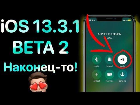 IOS 13.3.1 Beta 2 - Что нового ? Полный обзор ! Айос 13.3.1 бета 2