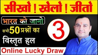 BHARAT KO JAANO | TEST #3 | Detailed Solution And Online Live Lottery By Nirmal Sir