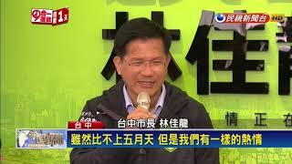 政績牌催票 林佳龍: 勿鼓勵投機取巧的人-民視新聞