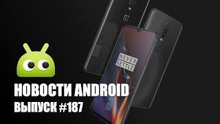 Новости Android #187: OnePlus 6T и первый смартфон с гибким экраном