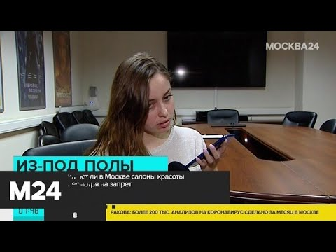 Городские кафе и предприятия сферы услуг оказались в кризисе из-за COVID-19 - Москва 24