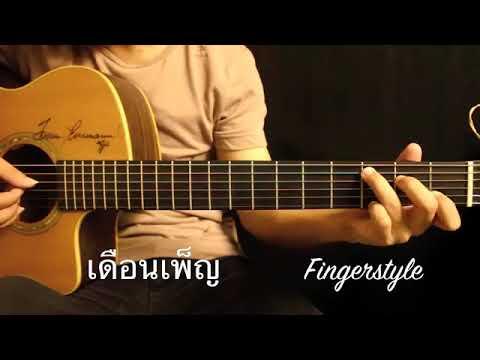 เดือนเพ็ญ - คาราบาว Fingerstyle Guitar Cover by Toeyguitaree (TAB)