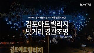 김포아트빌리지 빛거리 조성 LED경관조명 by스토리트리