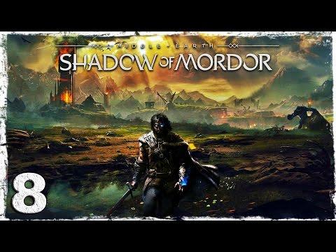 Смотреть прохождение игры Middle-Earth: Shadow of Mordor. #8: Скачки верхом на карагоре.