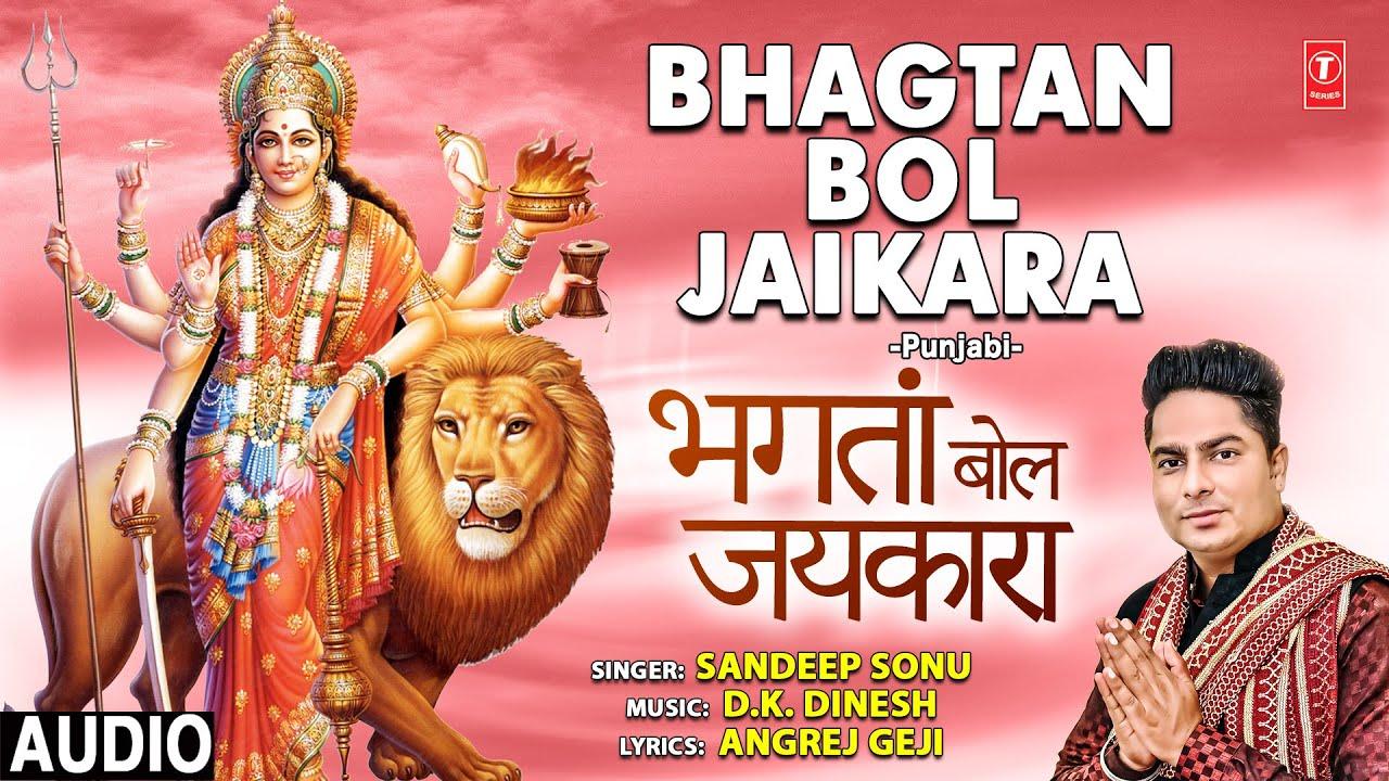 Bhagtan Bol Jaikara I Punjabi Devi Bhajan I SANDEEP SONU I Full HD Video Song