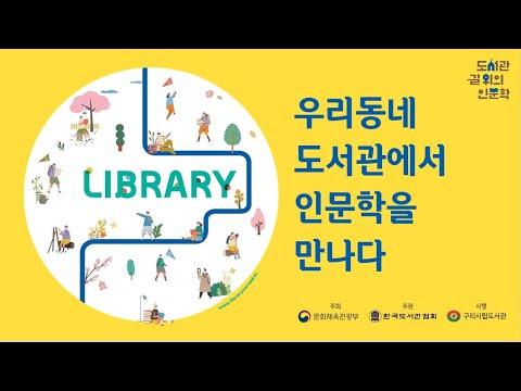 [구리,시민행복특별시] 2021 토평도서관 길위의 인문학 '기후위기, 인류가 생존하는 방법' 신청 안내