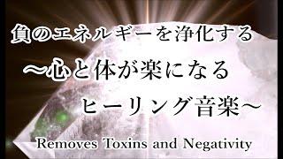 心身の浄化 - 心と体に溜まった汚れや邪気を洗い流す ヒーリング音楽 睡眠瞑想音楽|Soothing Meditation Music - Removes Toxins and Negativity
