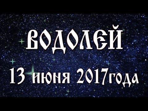Гороскоп на сегодня Водолей. Бесплатный гороскоп на 14