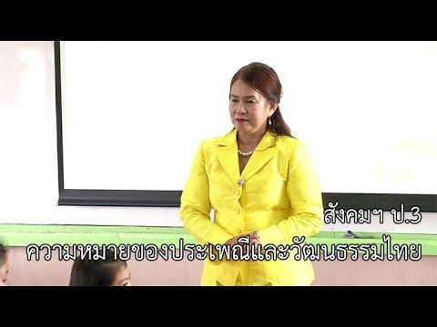 สังคมฯ ป.3 ความหมายของประเพณีและวัฒนธรรมไทย ครูสมหมาย กิจเกียรติ