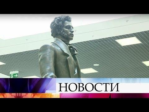 В Шереметьево состоялась официальная церемония присвоения аэропорту имени Александра Пушкина.