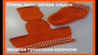 Очень легко легкие следки- носки, вязание  тунисским крючком ( С № 12)