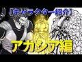 【キャラクター紹介】神か悪魔か!?美食神アカシアについて紹介【トリコ】
