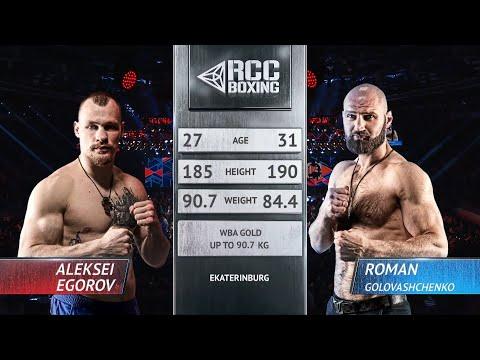 Алексей Егоров — Роман Головащенко |Полный бой HD|Мир бокса